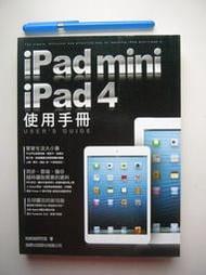 【金寶二手書】《iPad mini + iPad 4 使用手冊》│旗標│施威銘研究室│九成新