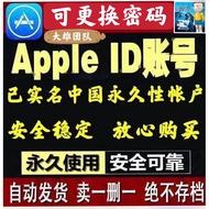 【IOS永久账号】实名中国区苹果Apple ID   在线秒发 代实名认证/已实名认证 verified china apple ID  腾讯游戏 王者荣耀 和平精英 中国实名 itunes gift card 现货