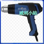 【威利小站】德國 STEINEL 工業用熱風槍 熱風機 熱烘槍 熱熔槍 熱風機 HL-1920E 120V