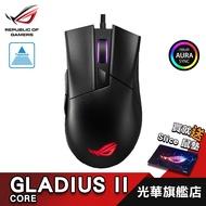 華碩 ASUS ROG Gladius II Core 電競有線滑鼠 6200 DPI 神鬼戰士【贈Slice鼠墊】