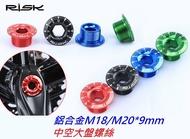 【意生】RISK M18*9mm 一體式中空外掛BB大盤曲柄輕量化螺絲 SHIMANO DEORE IceToolz工具