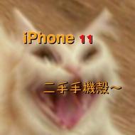 Iphone11 二手手機殼~ 超便宜ㄛ