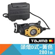頭燈D式-黃【日本Tajima】
