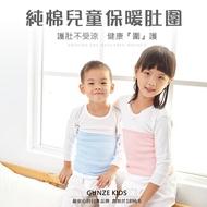 【Gunze郡是】日本原裝兒童防踢被肚圍(腹卷)