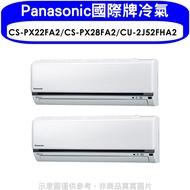 《米米電器》國際牌【CS-PX22FA2/CS-PX28FA2/CU-2J52FHA2】變頻冷暖3坪/4坪1對2分離式冷