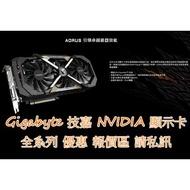 【玩家精品】GIGA 技嘉 NVIDIA 顯示卡 全系列 優惠報價區 私訊 1050 1060 2070 2080 TI