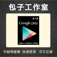 包子工作室 google play gift card android 點數 美國 15美