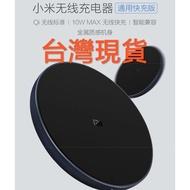 附發票 台灣保固半年 小米無線充電 小米無線充電板 充電板 小米無線充電器 快充版