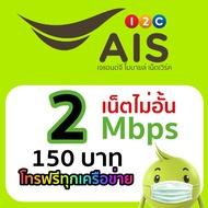 ซิมเน็ตเติมเงิน ais 2Mbps+โทรฟรี 150 นาทีทุกเครือข่าย เดือนละ 150บ.เน็ตไม่ลดสปีด(เดือนแรกใช้ฟรี)