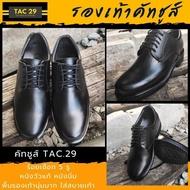 รองเท้าคัทชู รองเท้าคัดชู รองเท้าคัชชู รองเท้าหนัง รองเท้าข้าราชาการ รองเท้าตำรวจ รองเท้าหนัง ใส่ทำงาน สีดำ แบรนด์ Tac29