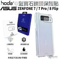 Hoda 藍寶石 鏡頭 保護貼 藍寶石鏡頭貼 一片式玻璃貼 適用於ZenFone 8 flip 7 Pro