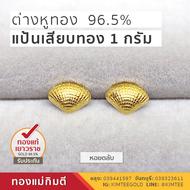 96.5% ต่างหูทอง 1 กรัม ทองเยาวราช ทองแท้ เปอร์เซ็นต์ดี เปอร์เซ็นเต็ม ลายหอยตลับ