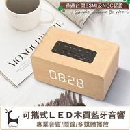 【台灣商檢認證】LED木質鬧鐘喇叭、木紋藍牙喇叭 支援FM廣播/記憶卡/AUX音樂播放、免持通話