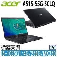 ACER Aspire A515-55G-50LQ 紳士黑 最新十代 i5-1035G1/MX350 2G/4G/256G SSD/窄邊框 IPS FHD/W10)