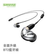 Shure SE425 可換線藍牙耳機(銀)