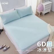 【iHOMI 愛好眠】瞬間涼感6D冰涼墊-湖水綠