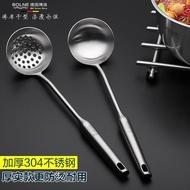 德國304不銹鋼長柄火鍋勺子湯勺漏勺鍋鏟
