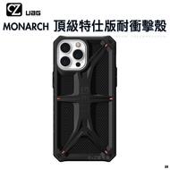 UAG MONARCH 頂級特仕版 耐衝擊保護殼 iPhone 13 i13 Pro Max 手機殼 防摔殼 思考家