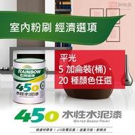 【油漆殿】虹牌450水性水泥漆(5加侖裝)