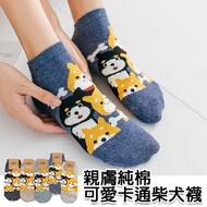 襪子-日系柴犬3D立體精梳棉親膚中筒襪 長桶襪 棉襪 聖誕襪 內搭 交換禮物 【AN SHOP】