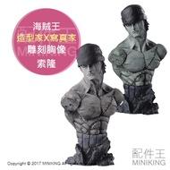 日本代購 日版金證 海賊王 航海王 造型師 寫真家 雕刻胸像 索隆 一般色 特別色 動漫 公仔 模型