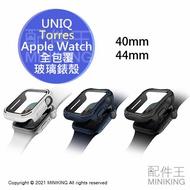 免運 公司貨 UNIQ Torres Apple Watch 全包覆 玻璃 錶殼 9H 鋼化玻璃 抗菌 防撞 保護殼