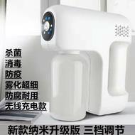 小型電動噴霧器 自動噴水器 消毒噴霧器充電手持納米美發藍光小型噴霧噴槍無線電動霧化機『xy1265』