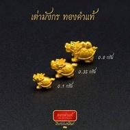 ดีชีวา : เต่ามังกร ทองคำแท้ 99.99 หนัก 0.1-0.8 กรัม งานนำเข้าฮ่องกงแท้ มีใบรับประกันทอง