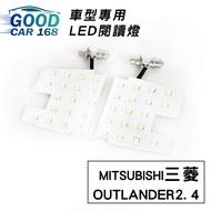 【Goodcar168】OUTLANDER2. 4 汽車室內LED閱讀燈 車種專用 燈板 燈泡  車內頂燈三菱適用