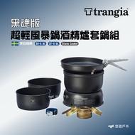 Trangia Storm Cooker 黑魂版 超輕風暴鍋酒精爐套鍋組 35-5 UL 37-5 UL