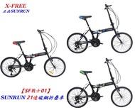 《意生》SUNRUN 21速折疊腳踏車 X-FREE戰士變速摺疊腳踏車3*7 摺疊車 褶疊車 折疊自行車 小摺 小折