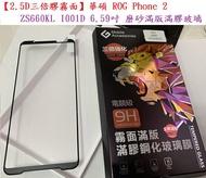 【2.5D三倍膠霧面】華碩 ROG Phone 2 ZS660KL I001D 6.59吋 磨砂滿版滿膠玻璃