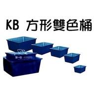 [第一佳水族寵物]台灣圓型觀賞魚桶 [KB300L]雙色塑膠養殖桶.活魚桶.蓮花桶.塑膠桶.普力桶.儲水桶.蓄水桶停水用