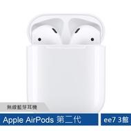 [原廠公司貨] Apple AirPods 第二代 蘋果 無線藍牙耳機 [ee7-3]