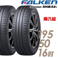 【FALKEN 飛隼】SINCERA SN832i 環保節能輪胎_二入組_195/50/16(SN832i)