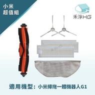 【禾淨家用HG】小米 米家掃拖一體機器人G1副廠配件(主刷+邊刷+濾網+拖布 掃地機器人配件)