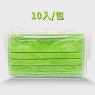 鈺祥 雙鋼印醫療口罩(10片袋裝) 台灣製造-螢光綠