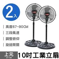 兩入組【上元】10吋工業立扇 SY-108 台灣製造