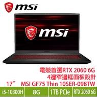 【再殺】MSI GF75 Thin 10SER-098TW 微星十代輕薄電競筆電戰鬥版/i5-10300H/RTX2060 6G/8G/1TB PCIe/17.3吋FHD/W10/紅色背光電競鍵盤