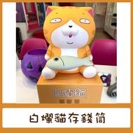 【白爛貓周邊商品】白爛貓存錢筒