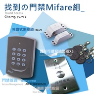 高雄/台南/屏東門禁 soyal AR-721HDR1讀卡機 環名HM-K29陽極鎖 +開門按鈕+Mifare感應釦X5