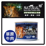 NATURAL10+ 原野機能 貓用無穀主食罐-草原牛肉 185g 可超取(C182E14)