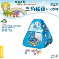 【親親Ching Ching】三角帳篷折疊遊戲屋+100顆球(CBH-01)