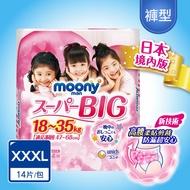 滿意寶寶 日本頂級超薄褲型女用(箱購-XXXL/XXL)