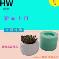 超值◀自力更生小花盆模具盆水泥模具水泥盆DIY 模具圓形花型植物水泥模