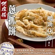 【多樂食品】阿在伯蔥抓餅-1.35公斤,10片入