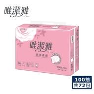 唯潔雅抽取式衛生紙(100抽x12包x6袋)/箱