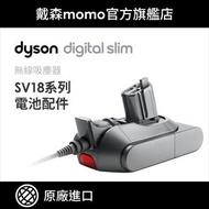 【dyson 戴森 原廠專用配件】dyson Digital Slim 無線吸塵器(SV18 通用鋰電池)