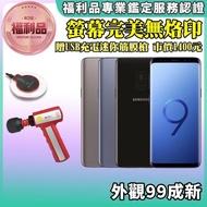 【SAMSUNG 三星】福利品 Galaxy S9+ 64GB 完美屏 智慧型手機(贈液晶微電腦快煮鍋)