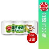 (任選)牛頭牌 金鑽玉米粒易開罐340g(三入組)